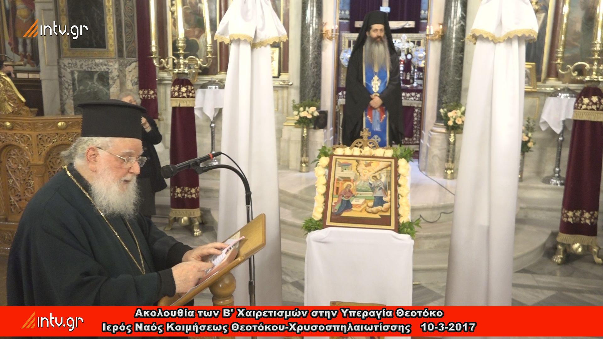 Ακολουθία των Β΄ Χαιρετισμών στην Υπεραγία Θεοτόκο - Ιερός Ναός Κοιμήσεως Θεοτόκου Χρυσοσπηλαιωτίσσης