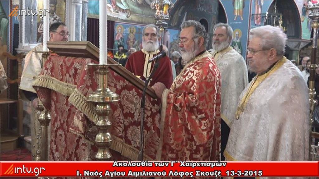 Ι. Αρχιεπισκοπή Αθηνών - Ιερός Ναός Αγίου Αιμιλιανού Λόφος Σκουζέ - Ακολουθία των Γ` Χαιρετισμών.