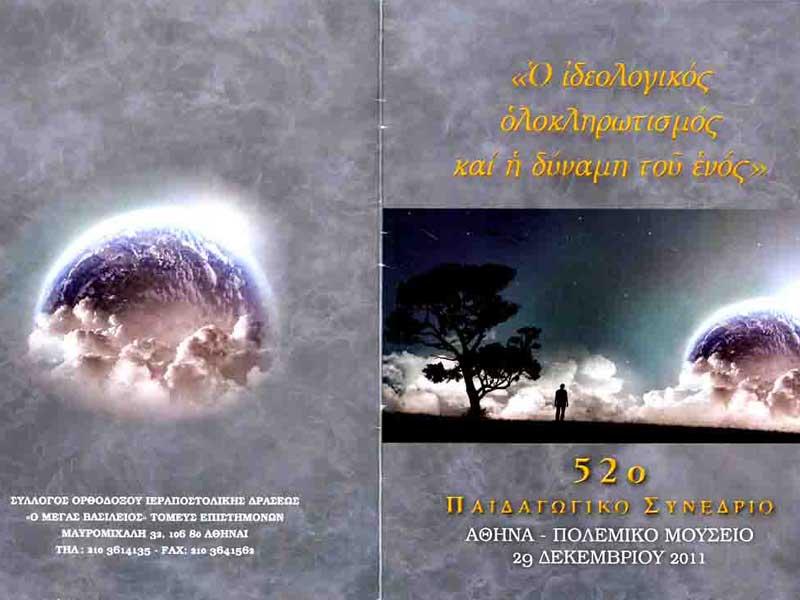 """52ο Παιδαγωγικό Συνέδριο:  """"Ο ιδεολογικός ολοκληρωτισμός και η δύναμη του ενός""""  - Σύλλογος Ορθοδόξου Ιεραποστολικής Δράσεως «Ο ΜΕΓΑΣ ΒΑΣΙΛΕΙΟΣ» Τομέας Επιστημόνων"""