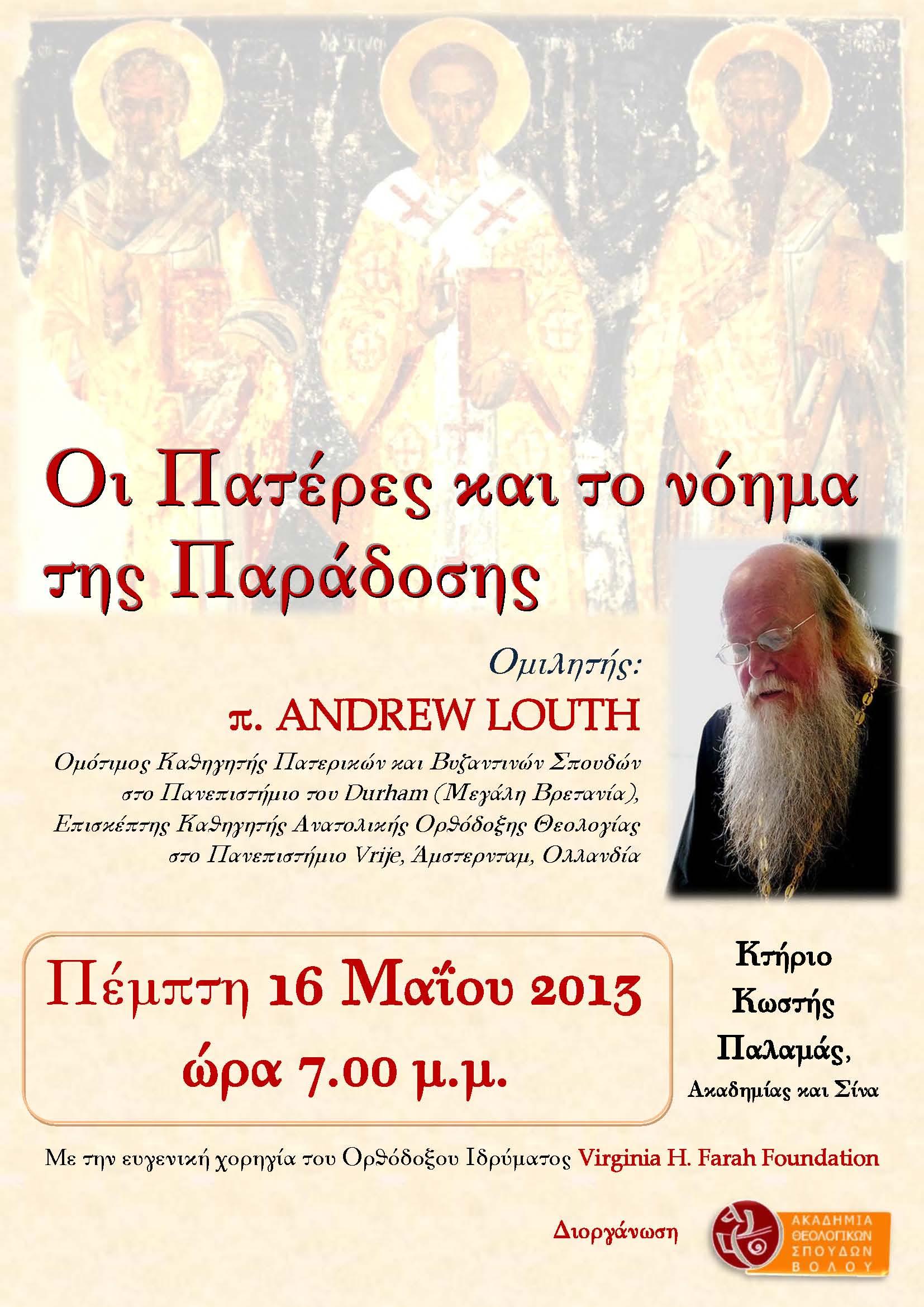 «Οι Πατέρες και η έννοια της Παράδοσης» - π. Andrew Louth - Ακαδημία Θεολογικών Σπουδών Βόλου