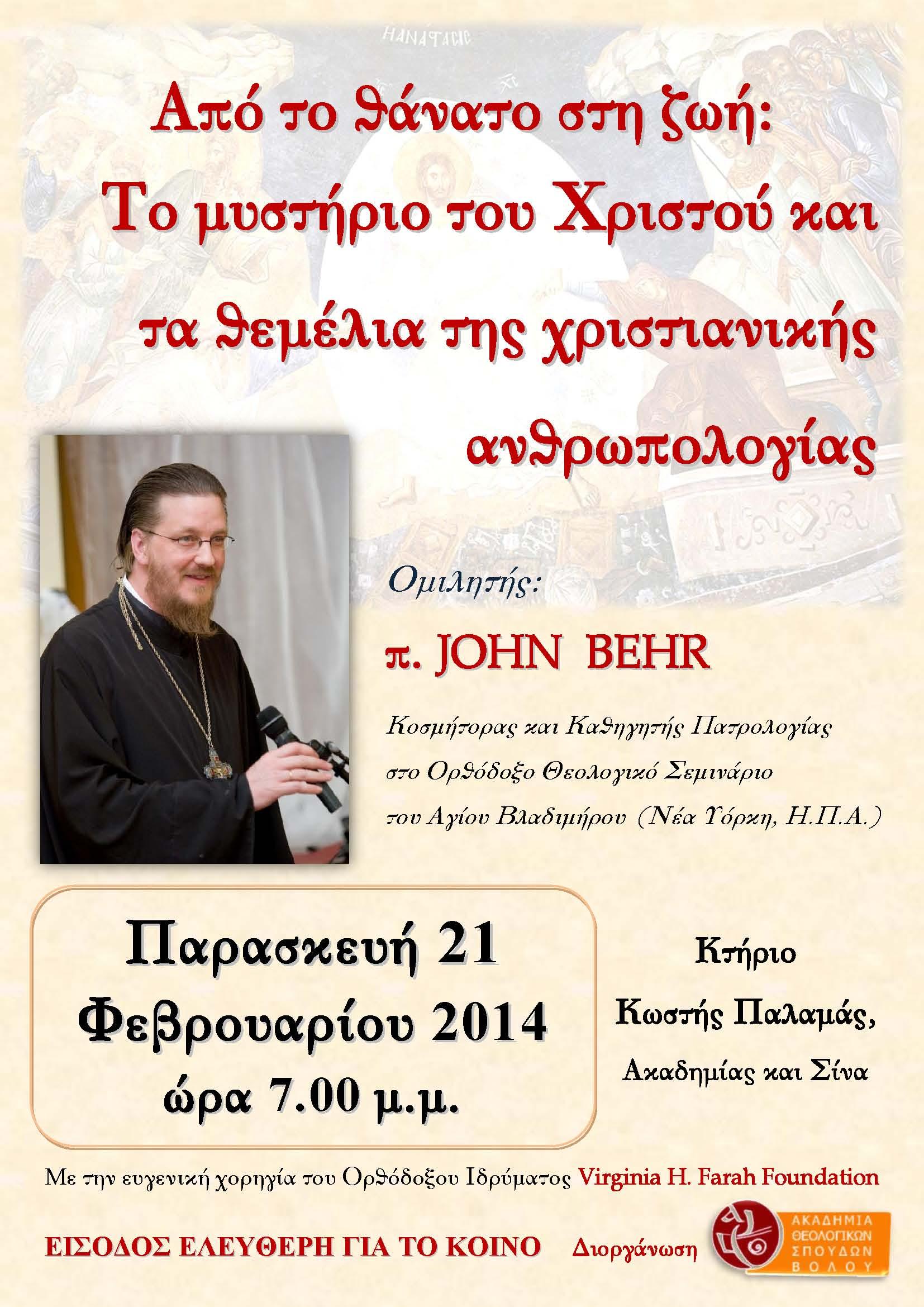 """""""Από το θάνατο στη ζωή: Το Μυστήριο του Χριστού και ο ρόλος του θανάτου στη χριστιανική ανθρωπολογία"""" -  π. John Behr, Κοσμήτωρ και Καθηγητής Πατρολογίας  του Ορθόδοξου Θεολογικού Σεμιναρίου του Αγίου Βλαδίμηρου N.Y. (Ακολουθεί κείμενο στα ελληνικά)"""