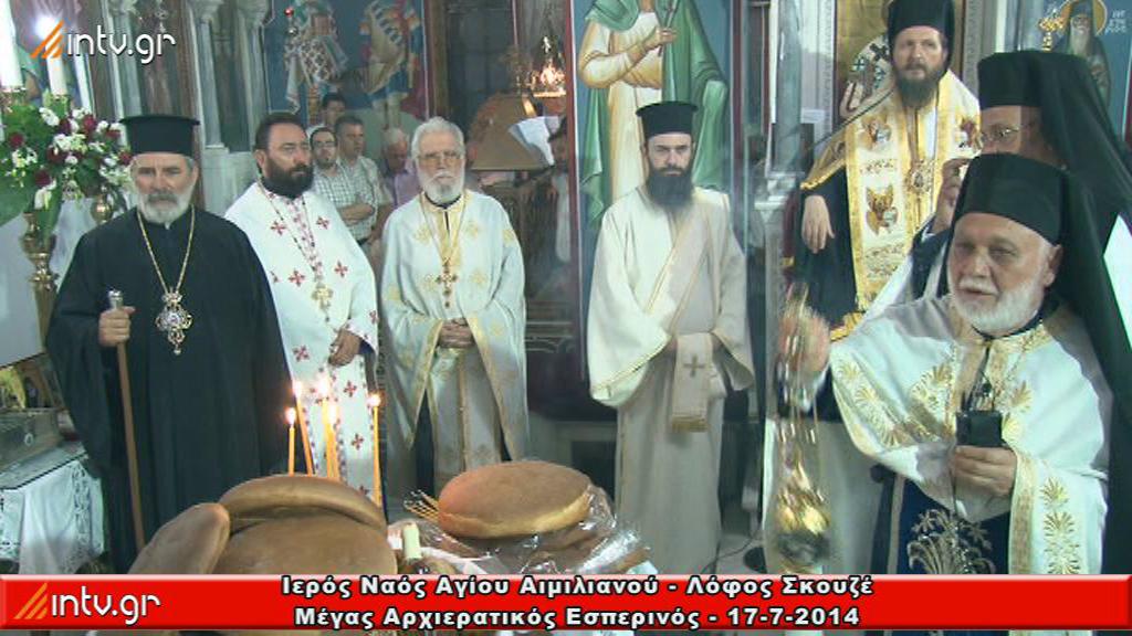 Ι. Ναός Αγίου Αιμιλιανού - Λόφος Σκουζέ - Μέγας Πανηγυρικός Εσπερινός χοροστατούντος του Θεοφιλεστάτου Επισκόπου Σαλώνων  κ. Αντωνίου.