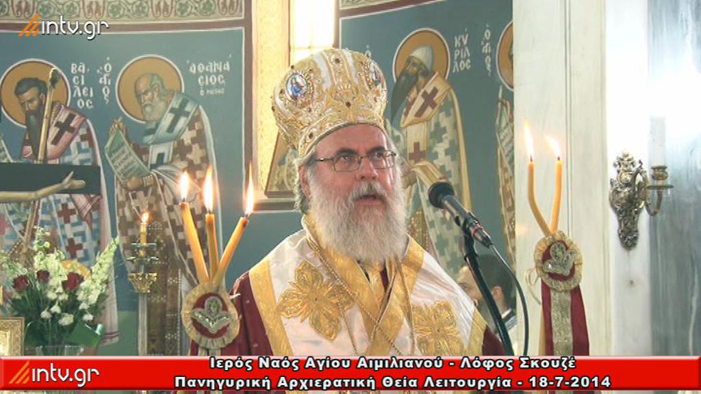 Ι. Ναός Αγίου Αιμιλιανού - Λόφος Σκουζέ - Αρχιερατική Θεία Λειτουργία ιερουργούντος του Σεβ. Μητροπολίτου Ιλίου κ. Αθηναγόρου.
