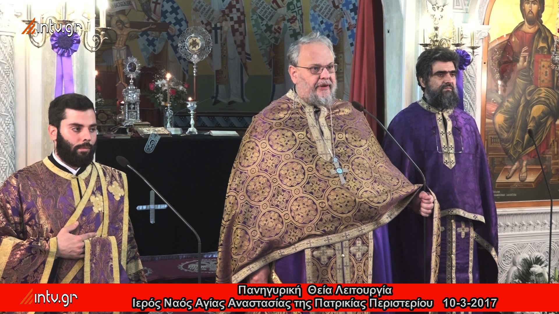 Πανηγυρική Θεία Λειτουργία - Ιερός Ναός Αγίας Αναστασίας της Πατρικίας Περιστερίου