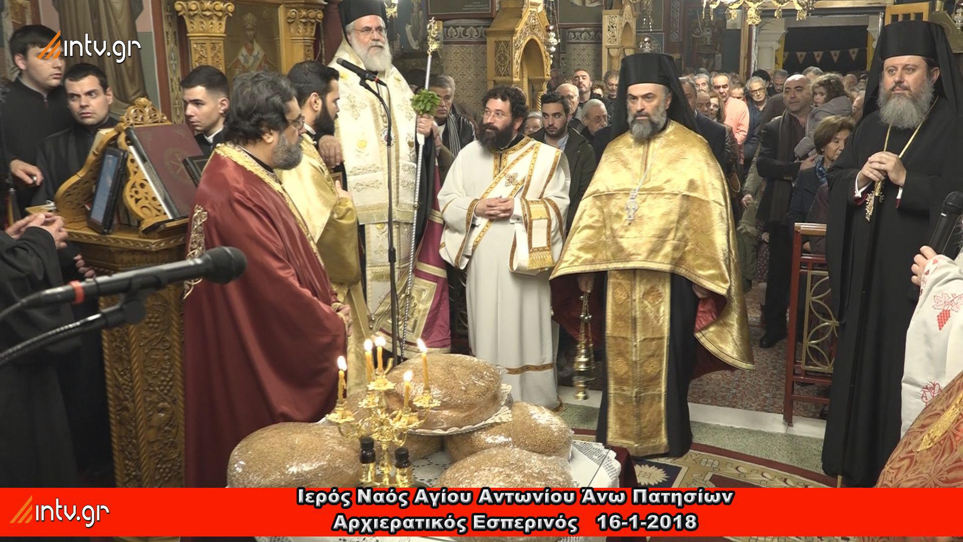 Ιερός Ναός Αγίου Αντωνίου Άνω Πατησίων - Αρχιερατικός Εσπερινός 2018