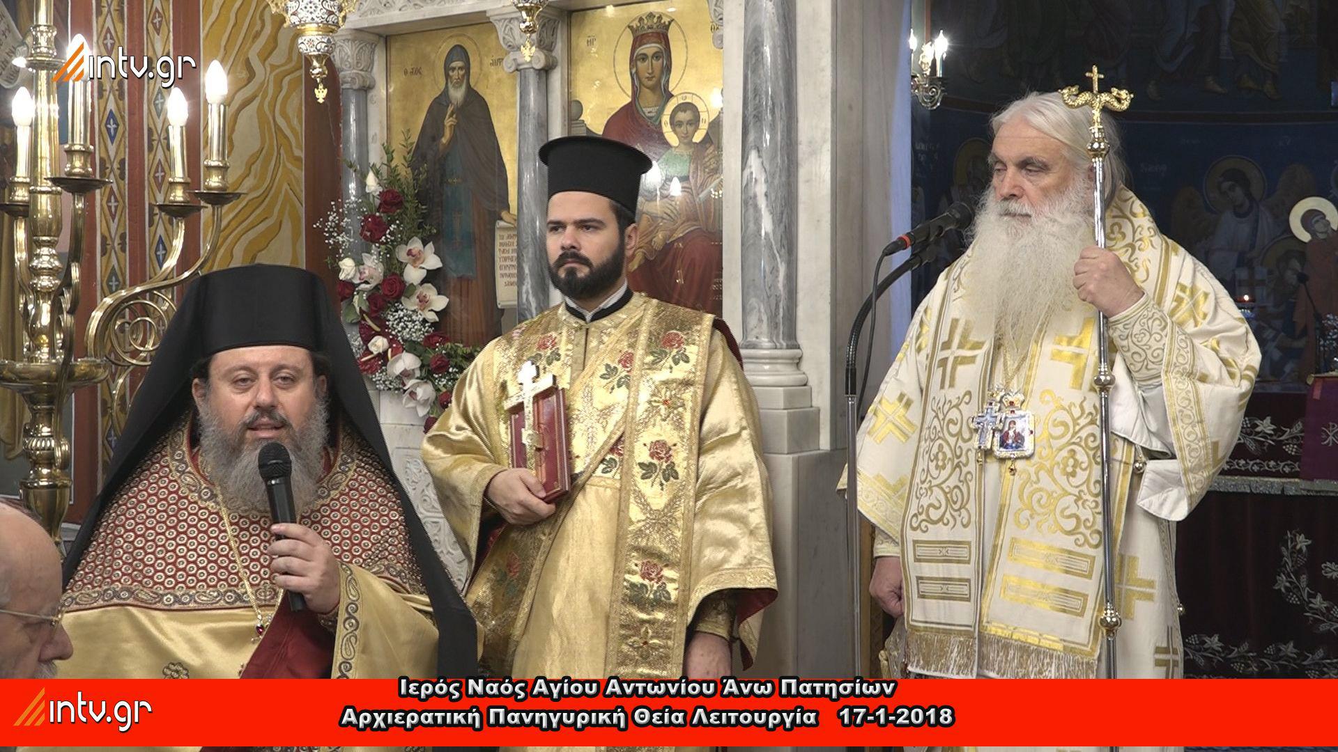 Ιερός Ναός Αγίου Αντωνίου Άνω Πατησίων - Αρχιερατική Πανηγυρική Θεία Λειτουργία 2018