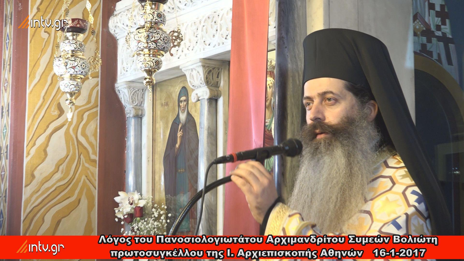 Λόγος του Πανοσιολογιωτάτου Αρχιμανδρίτου Συμεών Βολιώτη πρωτοσυγκέλλου της Ι. Αρχιεπισκοπής Αθηνών