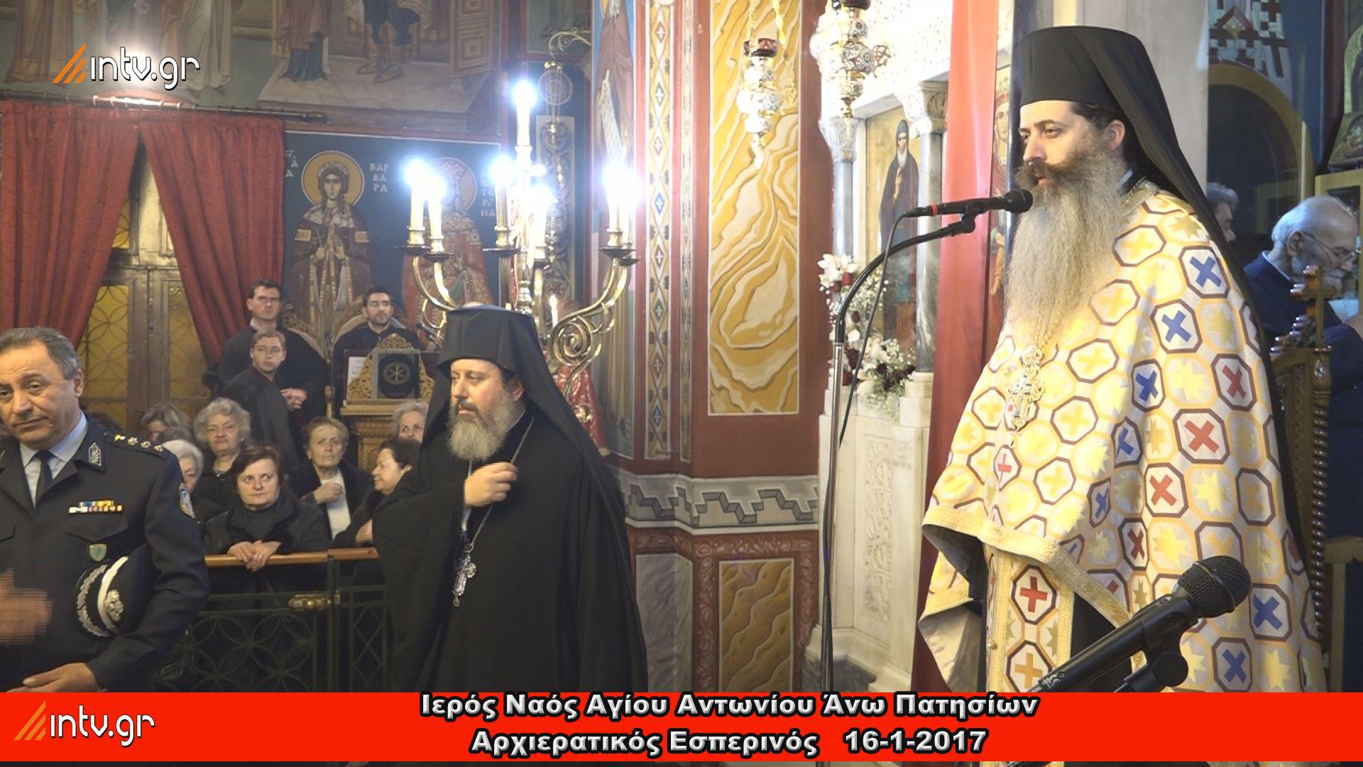 Ιερός Ναός Αγίου Αντωνίου Άνω Πατησίων - Αρχιερατικός Εσπερινός