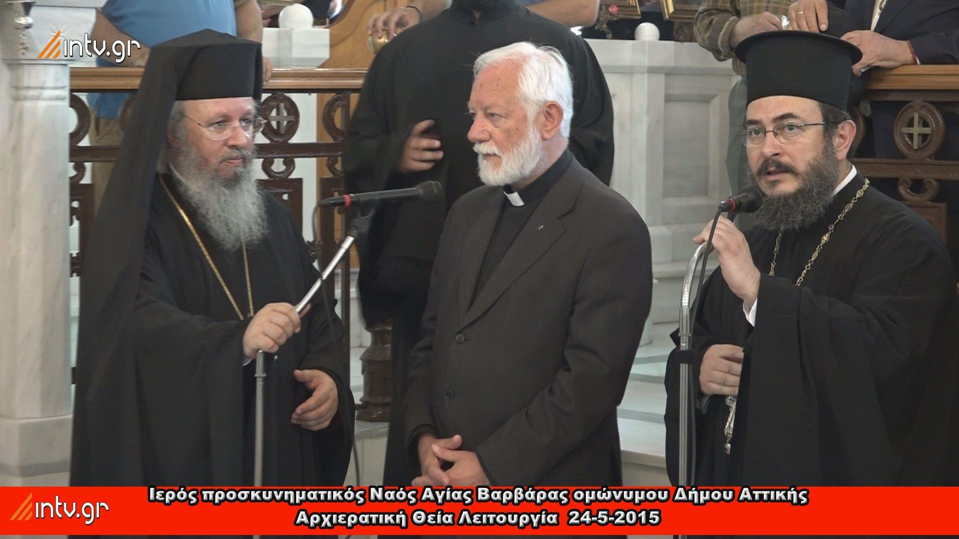 Ιερός προσκυνηματικός Ναός Αγίας Βαρβάρας ομώνυμου Δήμου Αττικής -  Αρχιερατική Θεία Λειτουργία.