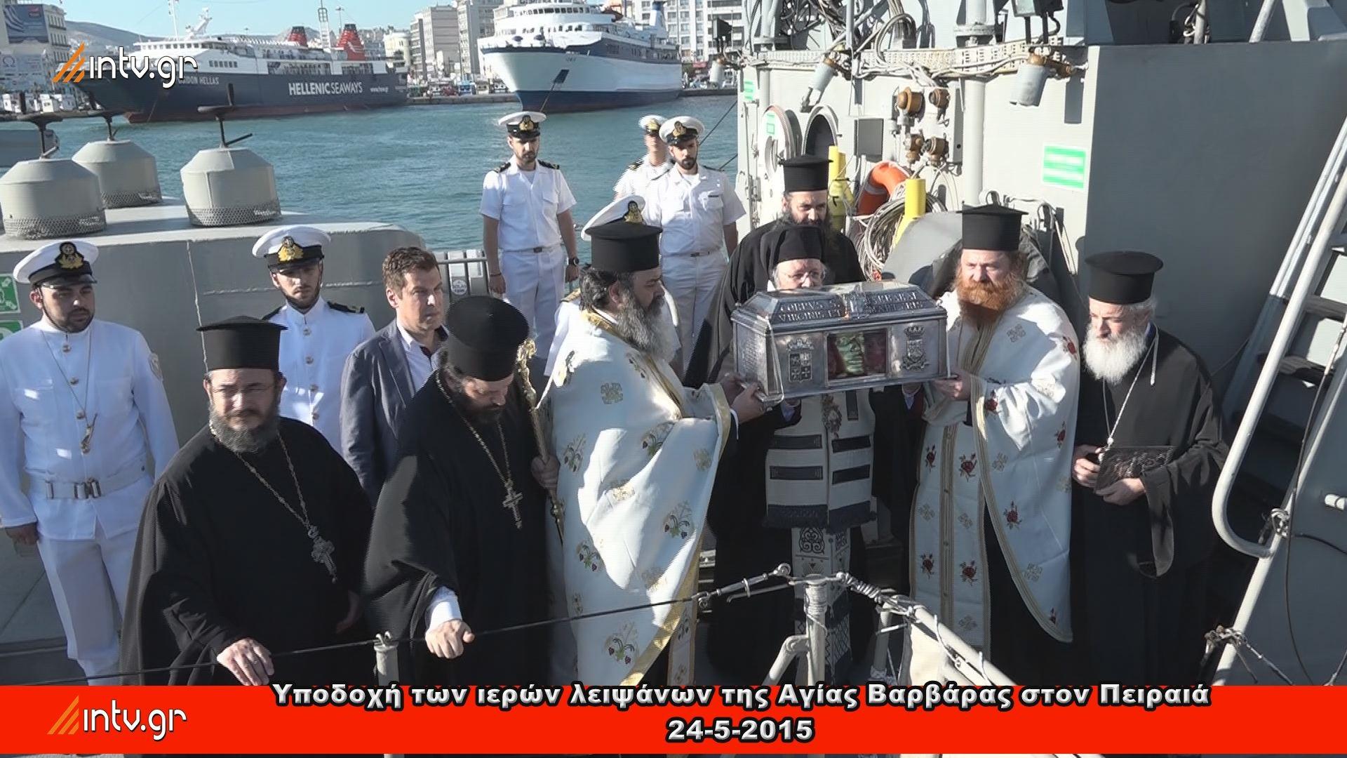 Yποδοχή των Ιερών Λειψάνων της Αγίας Βαρβάρας στον Πειραιά.