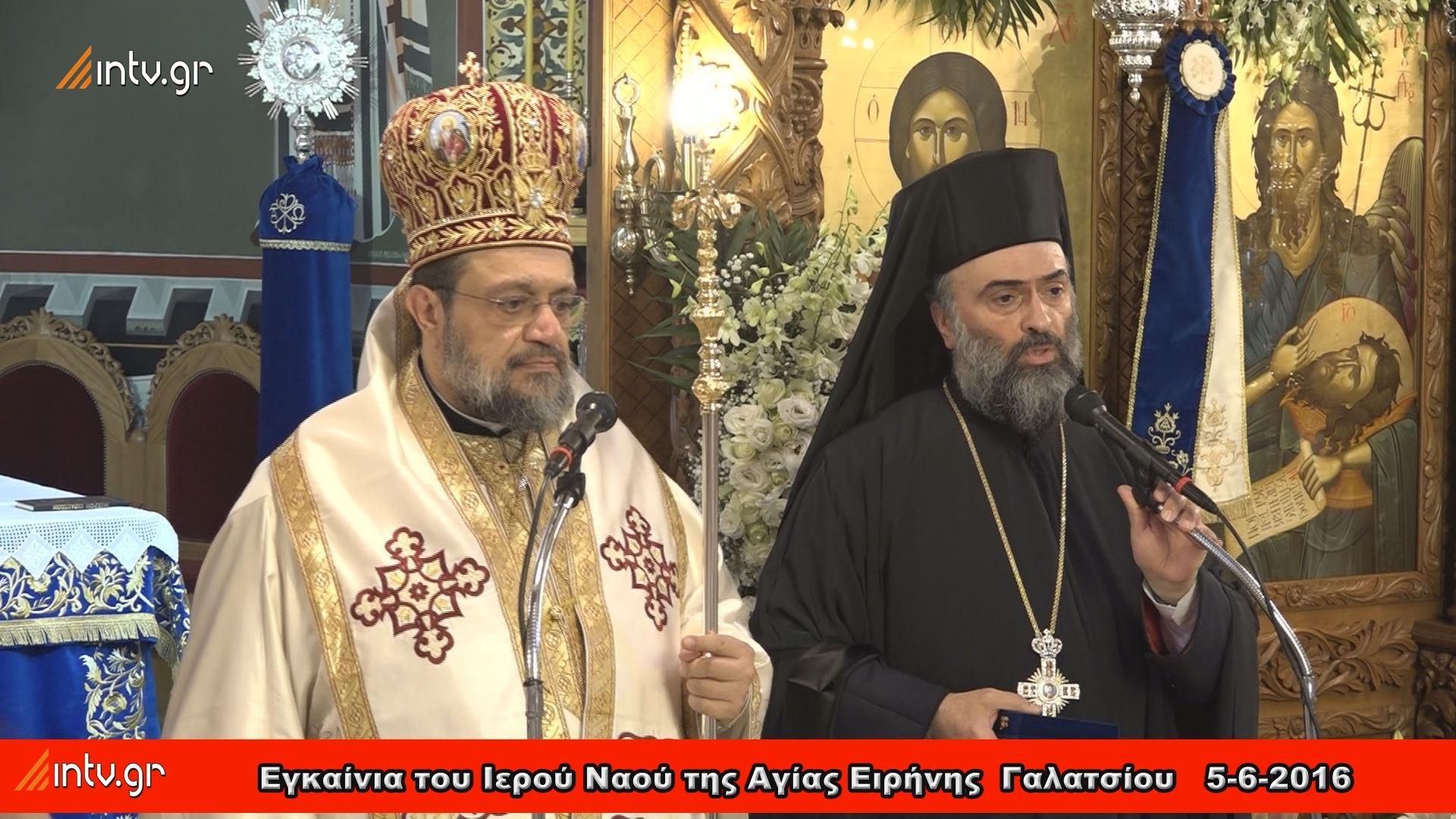 Ιερός Ναός Αγίας Ειρήνης Γαλατσίου - Εγκαίνια του Ιερού Ναού - Πολυαρχιερατική Θ. Λειτουργία