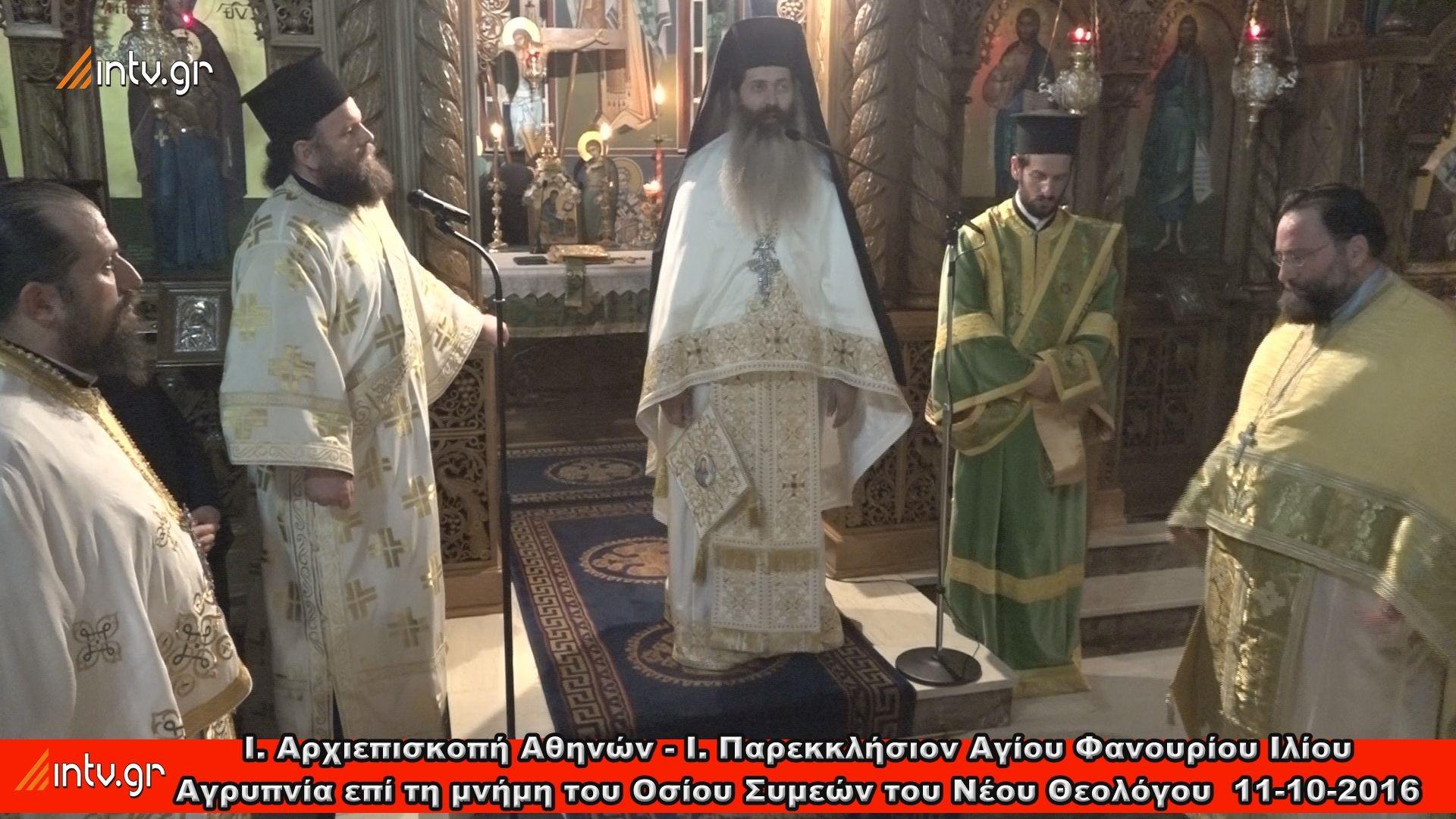 Ι. Αρχιεπισκοπή Αθηνών - Ι. Παρεκκλήσιον Αγίου Φανουρίου Ιλίου - Αγρυπνία επί τη μνήμη του Οσίου Συμεών του Νέου Θεολόγου