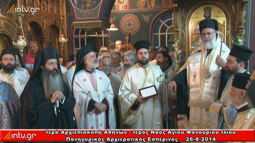 Ιερό Παρεκκλήσιο Αγίου Φανουρίου Ιλίου  του εκκλησιαστικού Ορφανοτροφείου Βουλιαγμένης της Ιεράς Αρχιεπισκοπής Αθηνών -  Πανηγυρικός Αρχιερατικός Εσπερινός χοροστατούντος και ομιλούντος του Σέβ. Μητροπολίτου Ιλίου κ.κ. Αθηναγόρου.