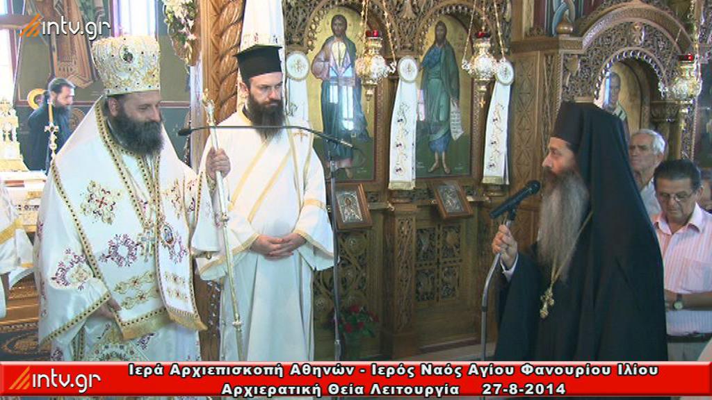 Ιερό Παρεκκλήσιο Αγίου Φανουρίου Ιλίου  του εκκλησιαστικού Ορφανοτροφείου Βουλιαγμένης της Ιεράς Αρχιεπισκοπής Αθηνών -  Πανηγυρική Αρχιερατική Θεία Λειτουργία ιερουργούντος και ομιλούντος του Σέβ. Μητροπολίτου Ιωαννίνων κ.κ. Μαξίμου.