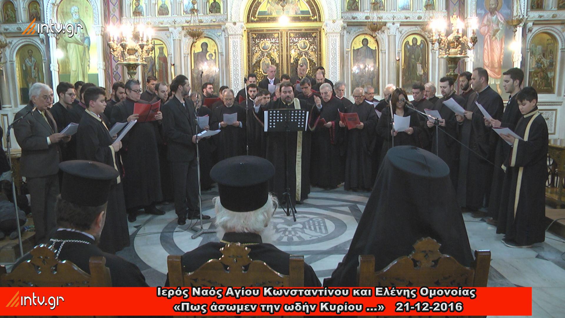 Ιερός Ναός Αγίων Κωνσταντίνου & Ελένης Ομονοίας - «Πως άσωμεν την ωδήν Κυρίου ...»