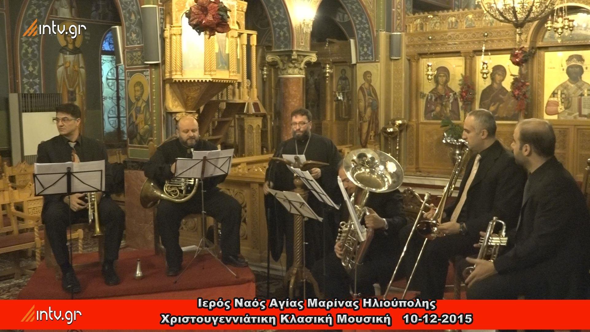 Ιερός Ναός Αγίας Μαρίνης Ηλιουπόλεως - Χριστουγεννιάτικη κλασική μουσική.