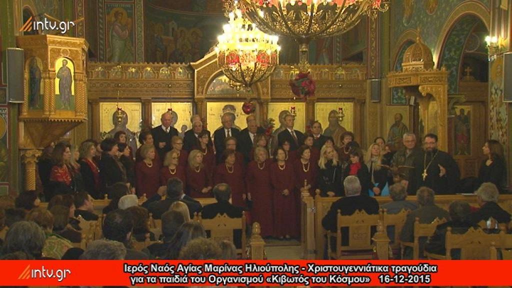 Ιερός Ναός Αγίας Μαρίνας Ηλιούπολης - Χριστουγεννιάτικα τραγούδια για τα παιδιά του Οργανισμού «Κιβωτός του Κόσμου».