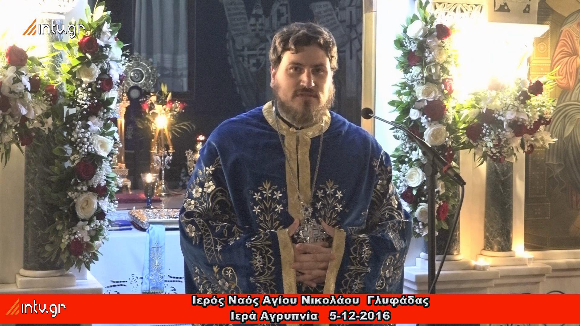 Ιερός Ναός Αγίου Νικολάου  Γλυφάδας - Ιερά Αγρυπνία