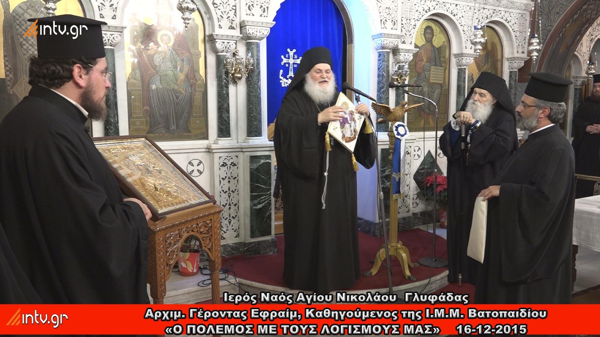 Ι. Ναός Αγίου Νικολάου Γλυφάδας - Ομιλία του Καθηγούμενου της Ιεράς Μεγίστης Μονής Βατοπαιδίου Αγίου Όρους Αρχιμ. Γέροντα Εφραίμ με θέμα: «Ο πόλεμος με τους λογισμούς μας»