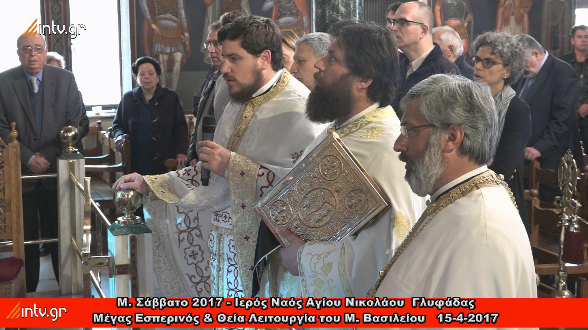 Μ. Σάββατο 2017 - Ιερός Ναός Αγίου Νικολάου  Γλυφάδας - Μέγας Εσπερινός & Θεία Λειτουργία του Μ. Βασιλείου
