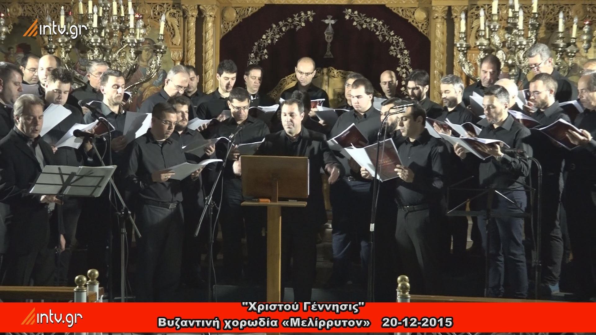 """""""ΧΡΙΣΤΟΥ ΓΕΝΝΗΣΙΣ"""" - Ύμνοι Δωδεκαημέρου - Βυζαντινή χορωδία «Μελίρρυτον» - Πολυφωνική χορωδία ο """"Ο Άγιος Αλέξανδρος"""""""