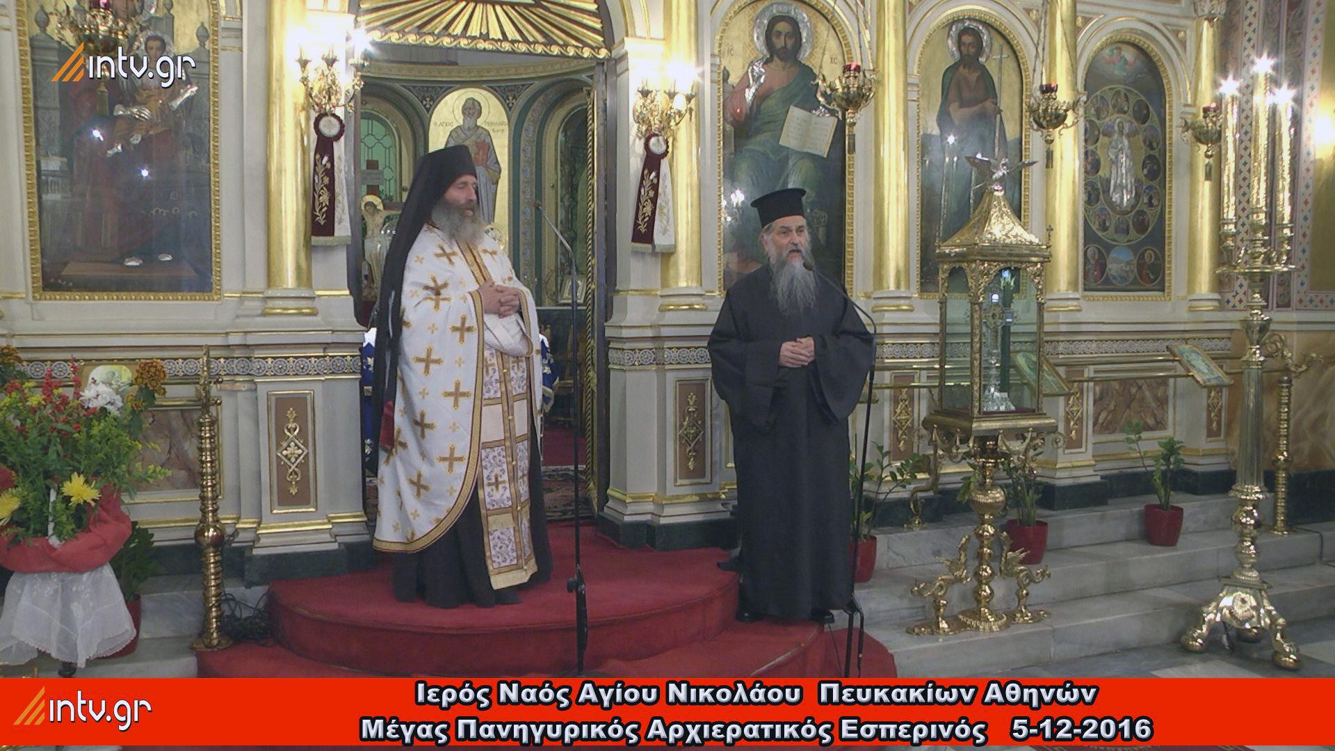 Ιερός Ναός Αγίου Νικολάου Πευκακίων Αθηνών - Πανηγυρικός Αρχιερατικός Εσπερινός