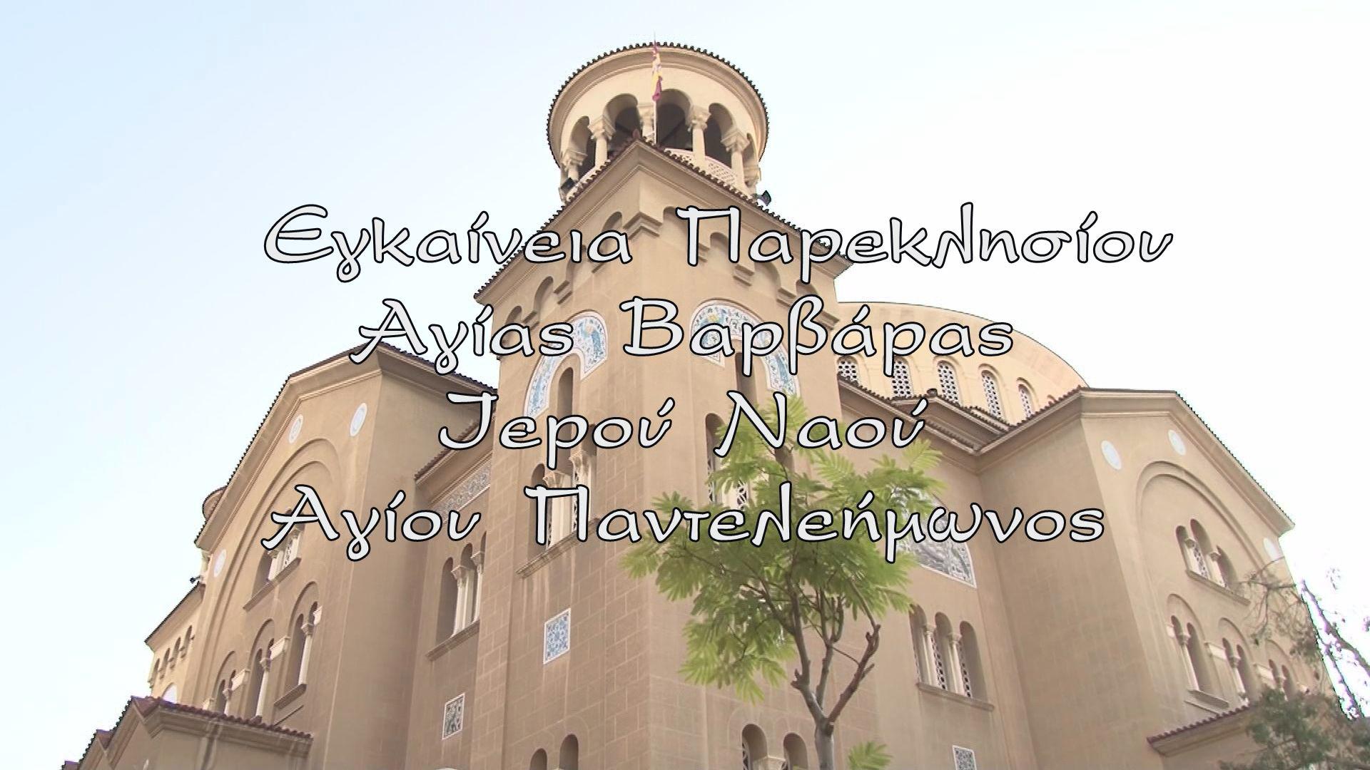 Εγκαίνια Παρεκκλησίου της Αγίας Βαρβάρας