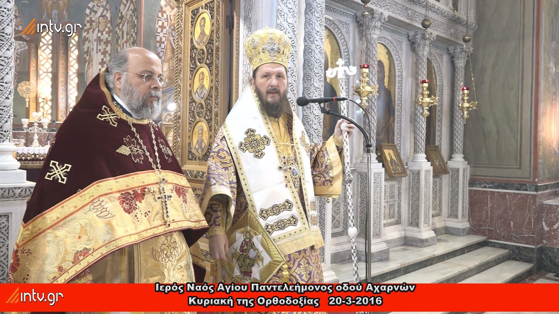 Ιερός Ναός Αγίου Παντελεήμονος οδού Αχαρνών Κυριακή της Ορθοδοξίας