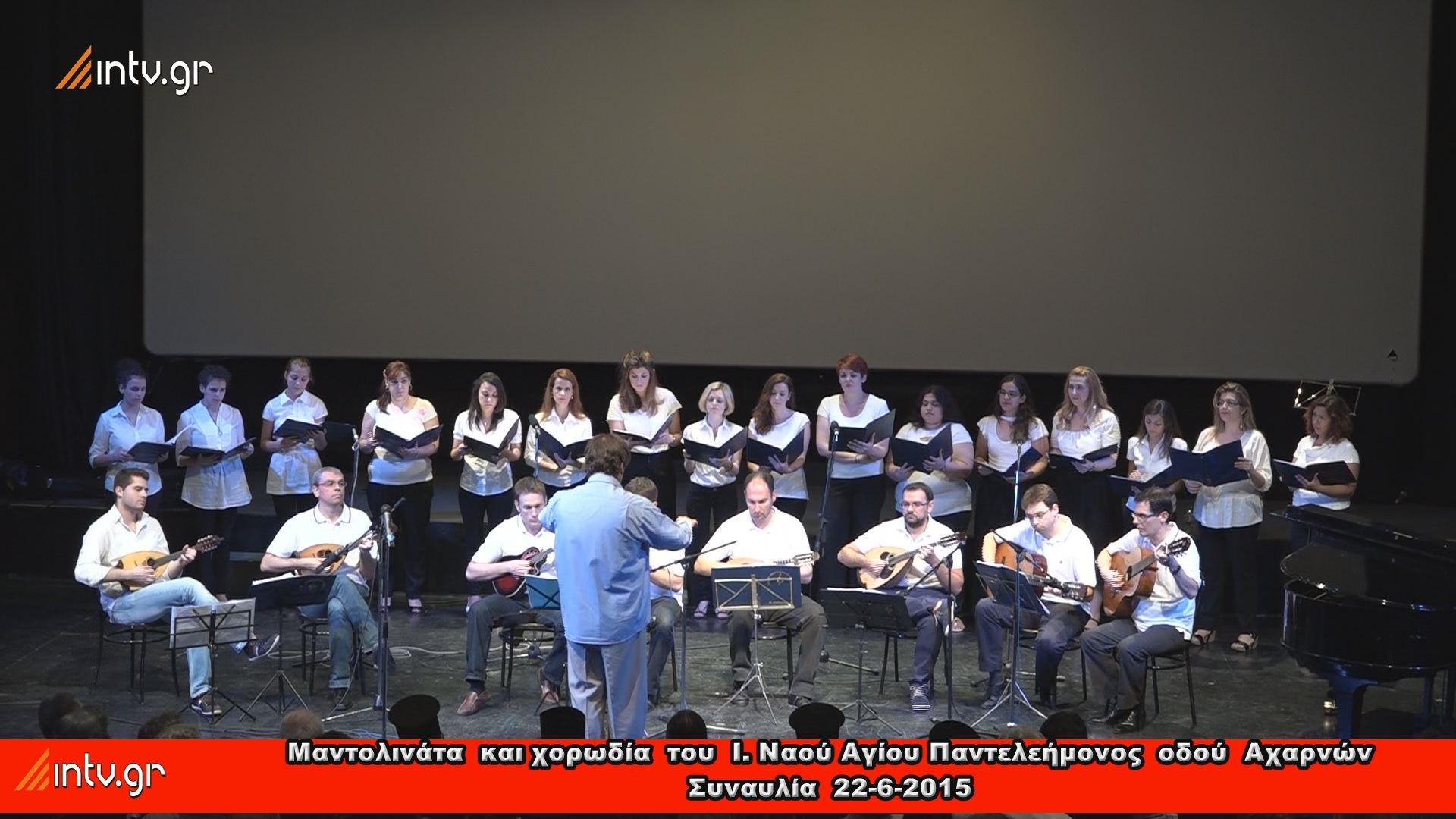 Μαντολινάτα και χορωδία του Ι. Ναού Αγίου Παντελεήμονος οδού Αχαρνών Συναυλία.