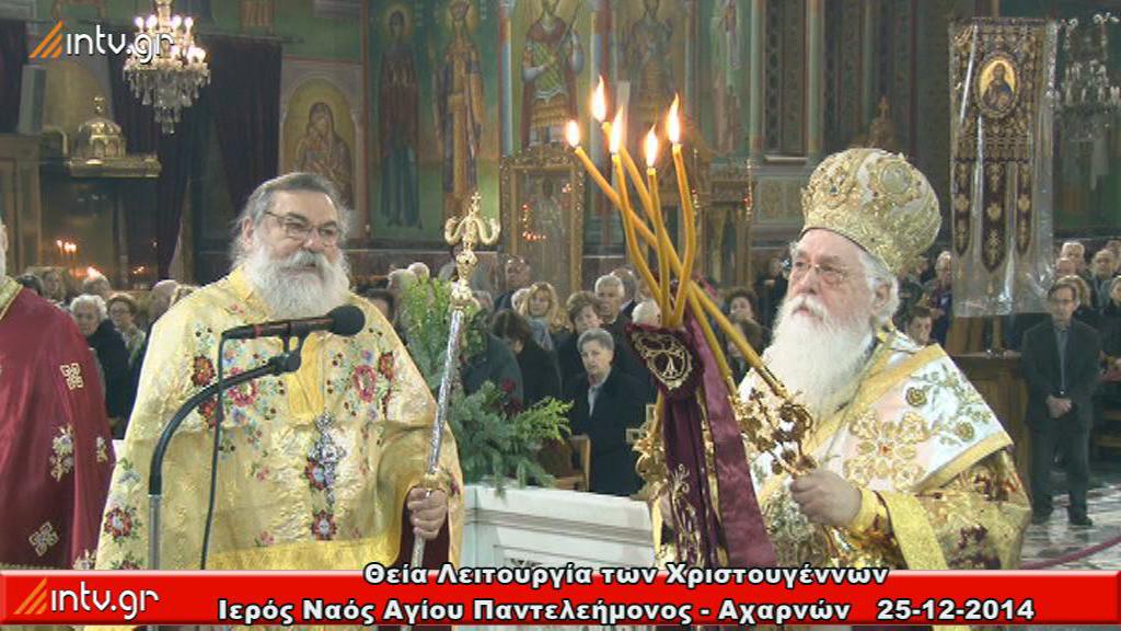 Θεία Λειτουργία των Χριστουγέννων 2014 - Ι. Ναός Αγίου Παντελεήμονος Αχαρνών