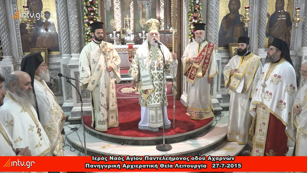 Ιερός Ναός Αγίου Παντελεήμονος οδού Αχαρνών - Πανηγυρική Αρχιερατική Θεία Λειτουργία.