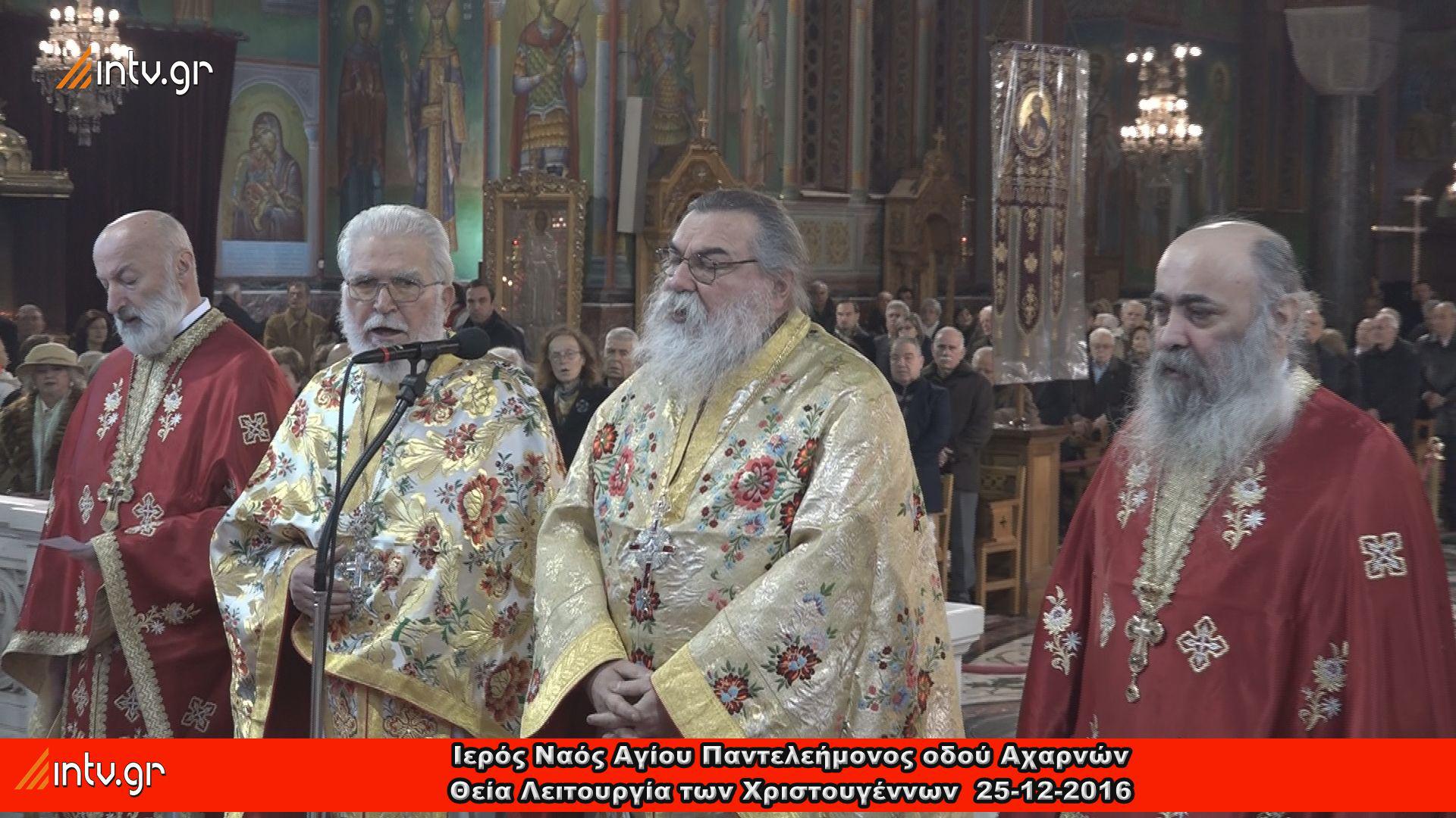 Ιερός Ναός Αγίου Παντελεήμονος οδού Αχαρνών - Θεία Λειτουργία των Χριστουγέννων 2016
