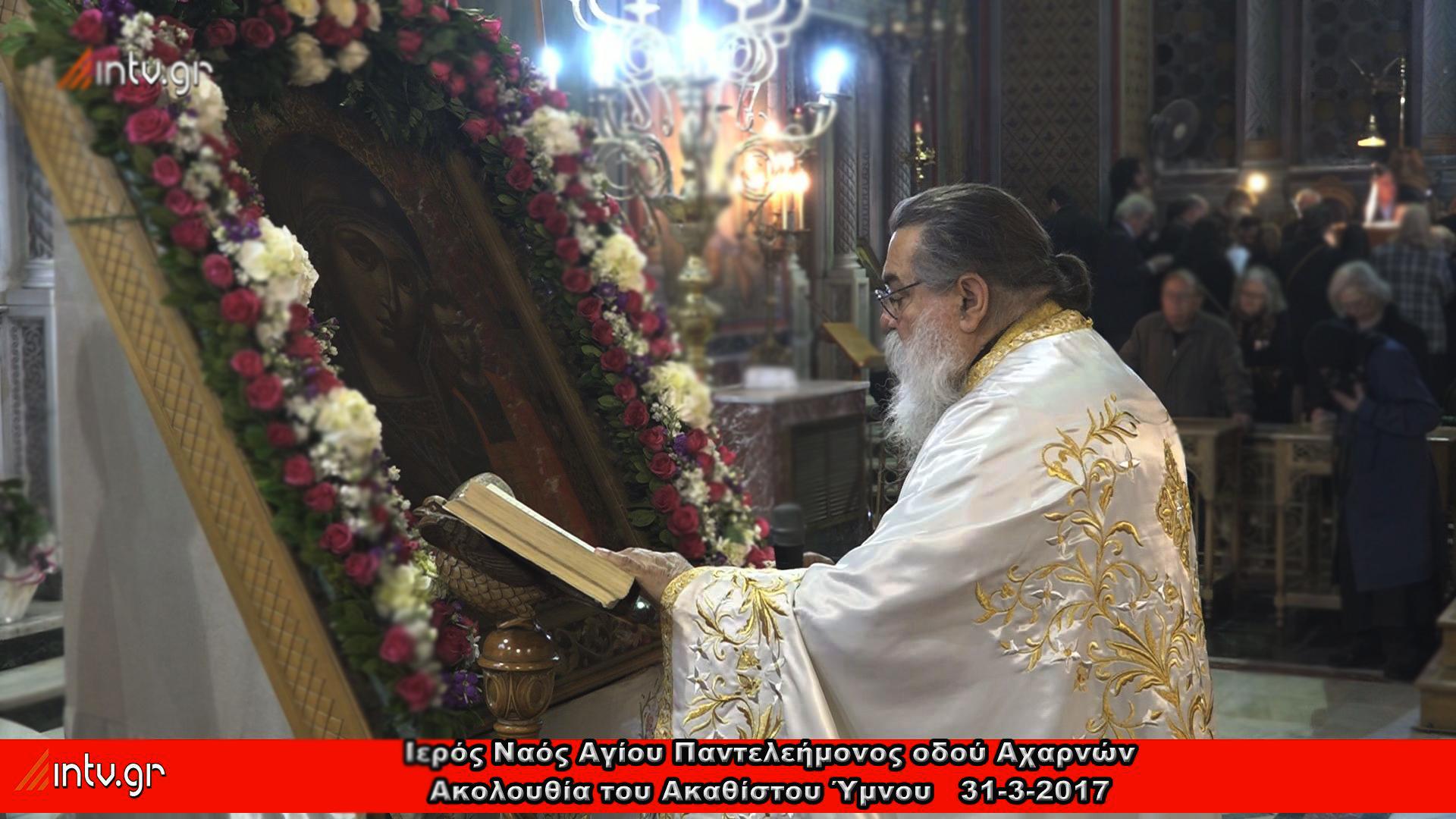 Ακολουθία του Ακαθίστου Ύμνου - Ιερός Ναός Αγίου Παντελεήμονος οδού Αχαρνών