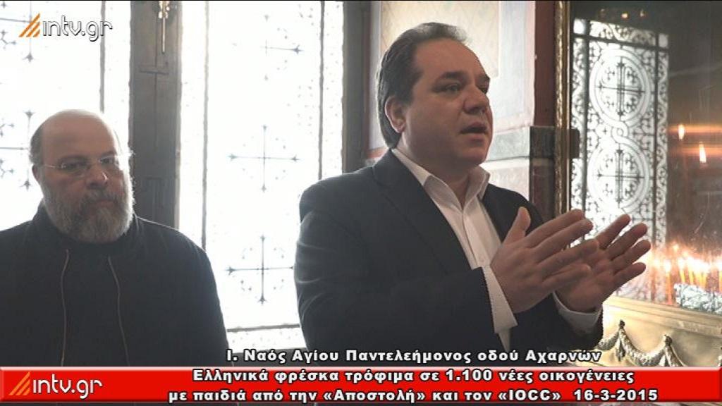 Ι. Ναός Αγίου Παντελεήμονος οδού Αχαρνών - Ελληνικά φρέσκα τρόφιμα σε 1.100 νέες οικογένειες με παιδιά από την «Αποστολή» και τον «IOCC»