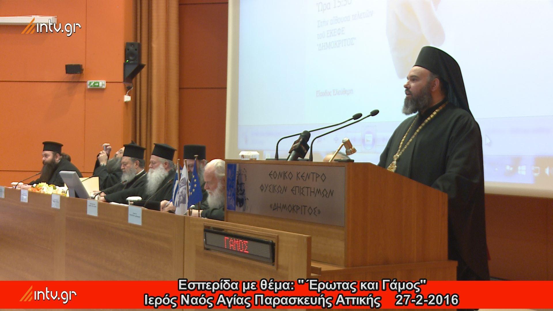 """Εσπερίδα με θέμα: """"Έρωτας και Γάμος"""" - Ιερός Ναός Αγίας Παρασκευής Αττικής"""