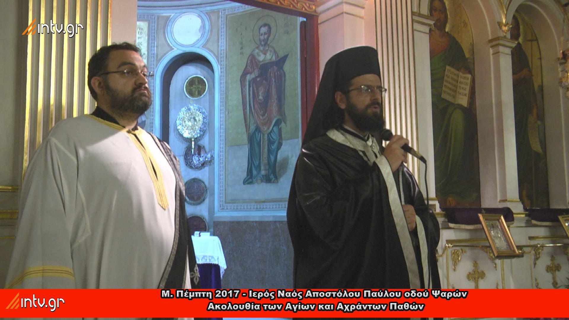 Μ. Πέμπτη 2017 - Ιερός Ναός Αποστόλου Παύλου οδού Ψαρών - Ακολουθία των Αγίων και Αχράντων Παθών