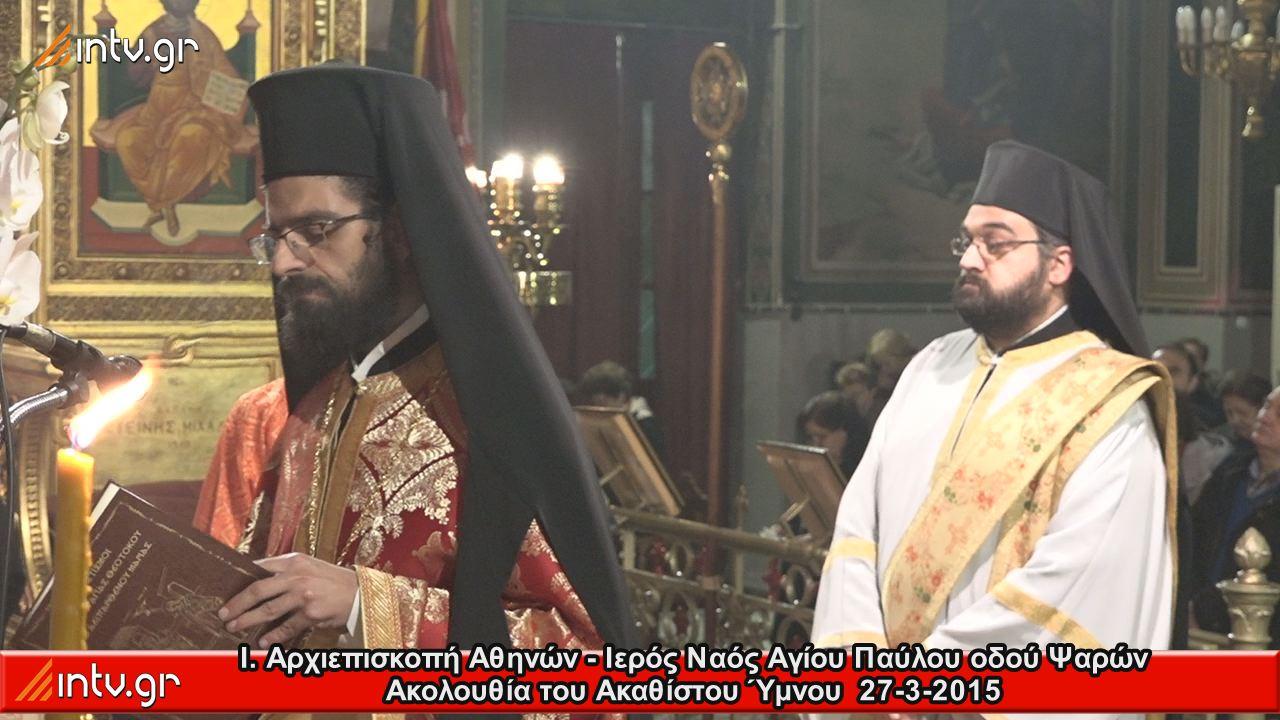 Ι. Αρχιεπισκοπή Αθηνών - Ιερός Ναός Αγίου Παύλου οδού Ψαρών - Ακολουθία του Ακαθίστου Ύμνου
