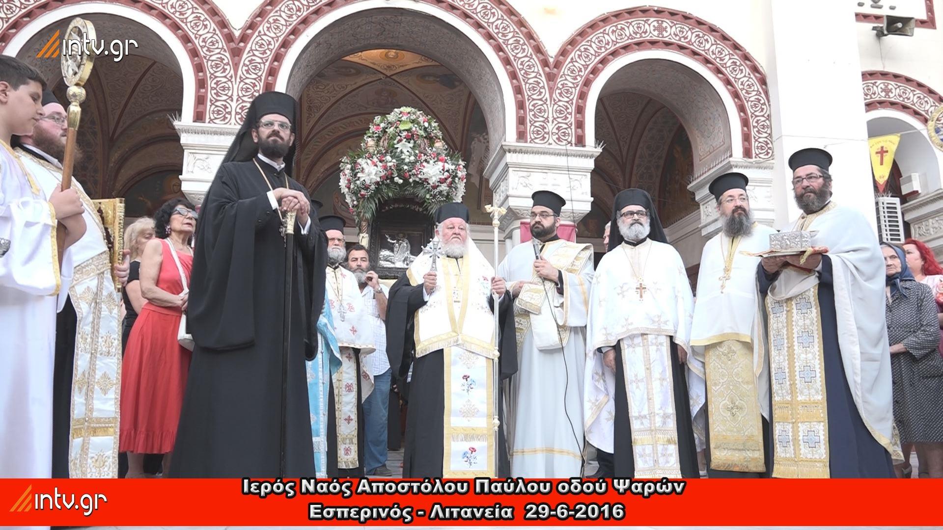 Ιερός Ναός Αποστόλου Παύλου οδού Ψαρών - Εσπερινός - Λιτανεία