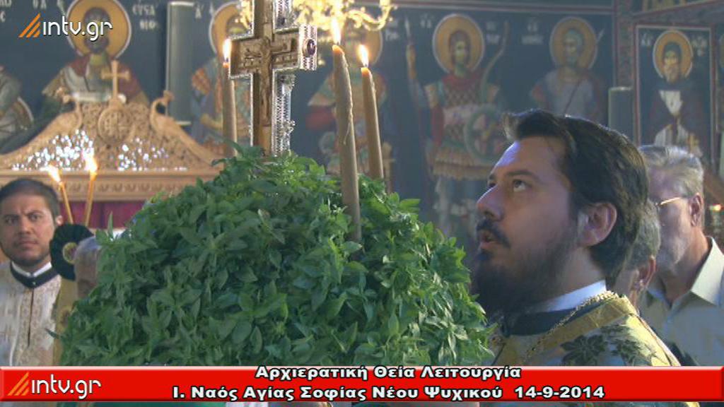 Ιερός Ναός Αγίας Σοφίας Ν. Ψυχικού - Εορτή της Υψώσεως του Τιμίου Σταυρού - Αρχιερατική Θεία Λειτουργία, Ιερουργούντος και ομιλούντος του Σεβ. Μητροπολίτου Ιλίου κ.κ. Αθηναγόρου.