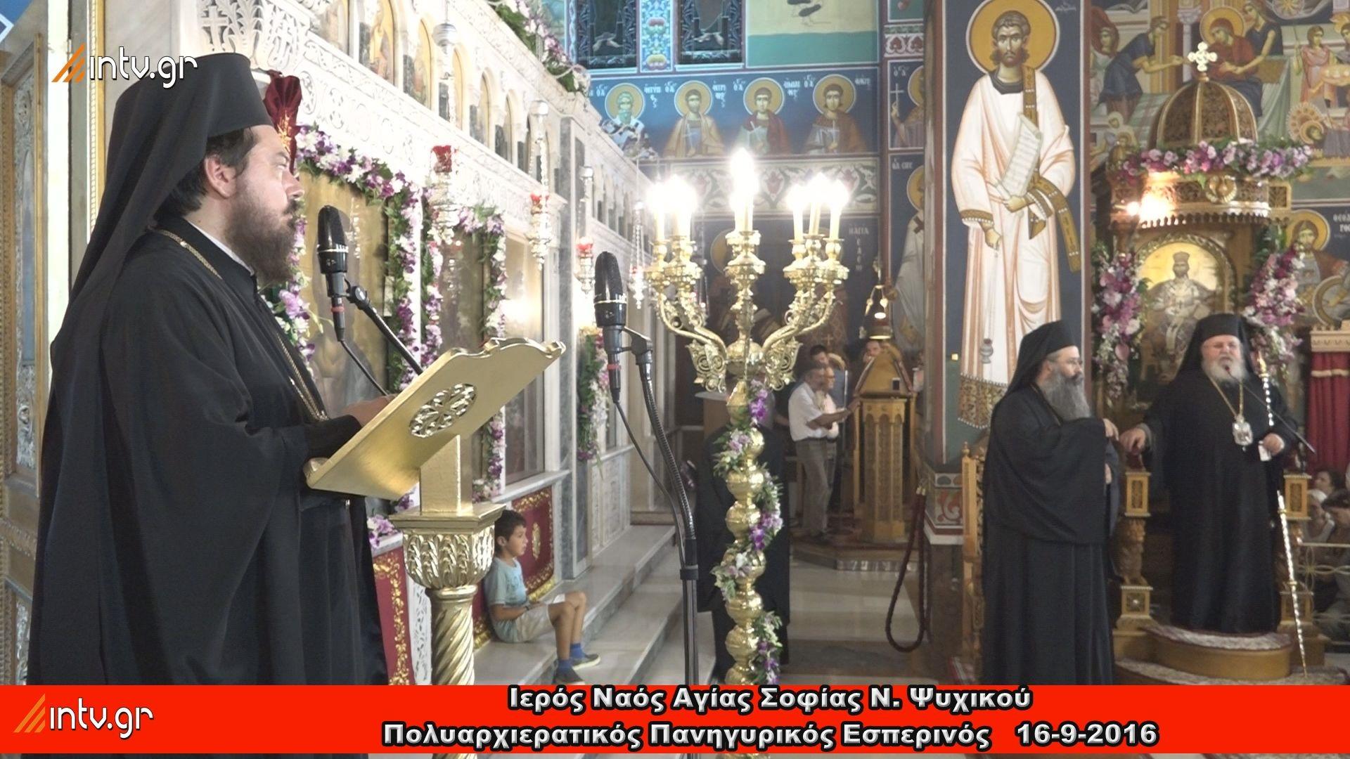 Πολυαρχιερατικός Πανηγυρικός Εσπερινός - Ιερός Ναός Αγίας Σοφίας Ν. Ψυχικού.