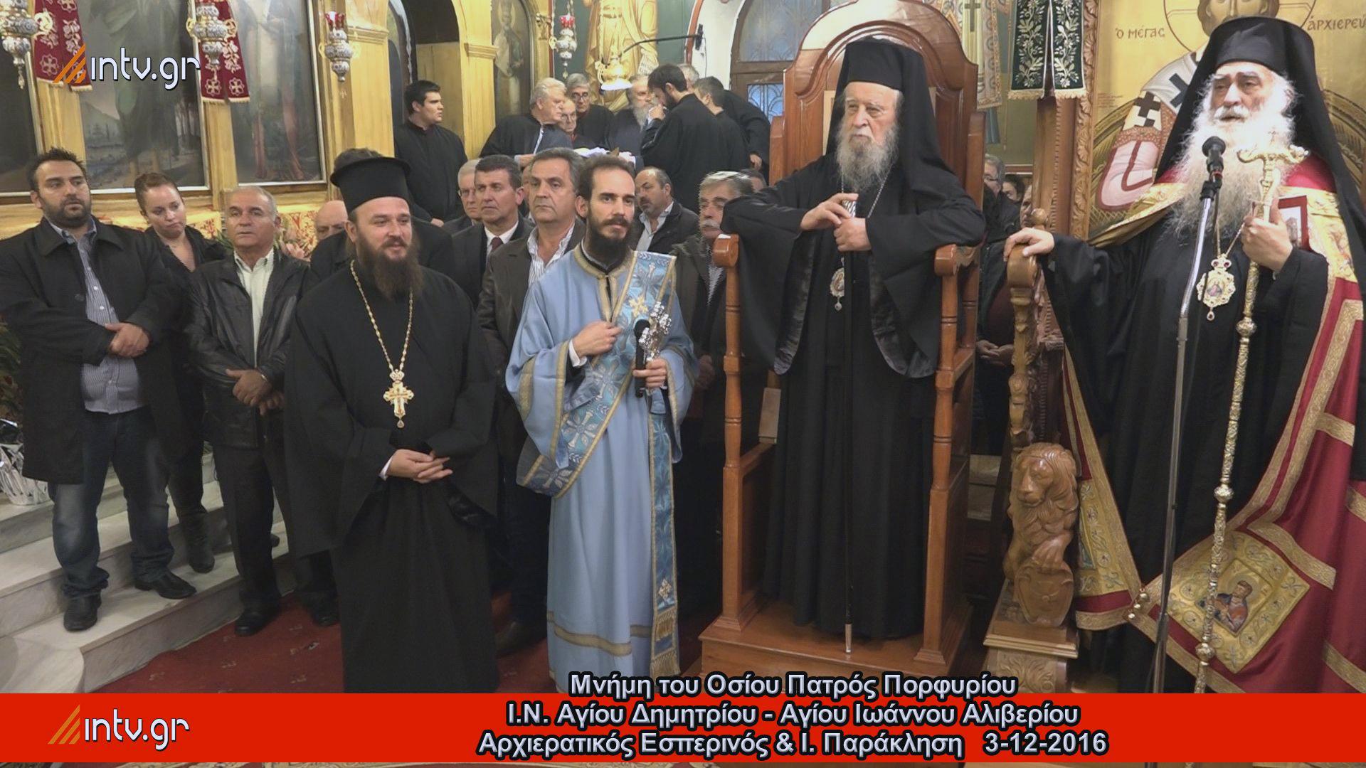 Μνήμη του Οσίου Πατρός Πορφυρίου - Ι.Ν. Αγίου Δημητρίου - Αγίου Ιωάννου Αλιβερίου - Αρχιερατικός Εσπερινός & Ι. Παράκληση