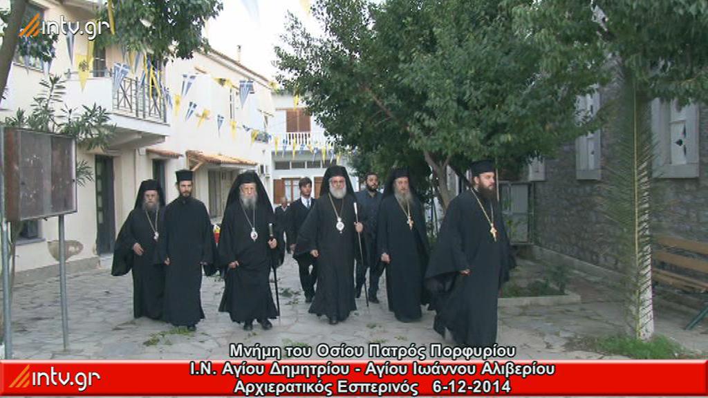 Μνήμη του Οσίου Πατρός Πορφυρίου - Ι.Ν. Αγίου Δημητρίου - Αγίου Ιωάννου Αλιβερίου - Αρχιερατικός Εσπερινός.