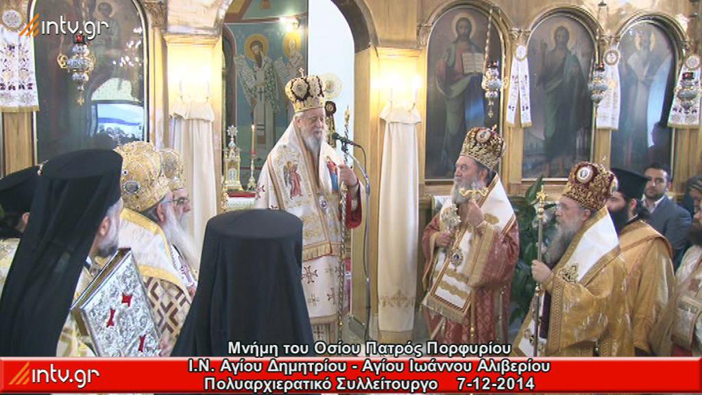 Μνήμη του Οσίου Πατρός Πορφυρίου -  Ι.Ν. Αγίου Δημητρίου - Αγίου Ιωάννου Αλιβερίου - Πολυαρχιερατικό Συλλείτουργο.