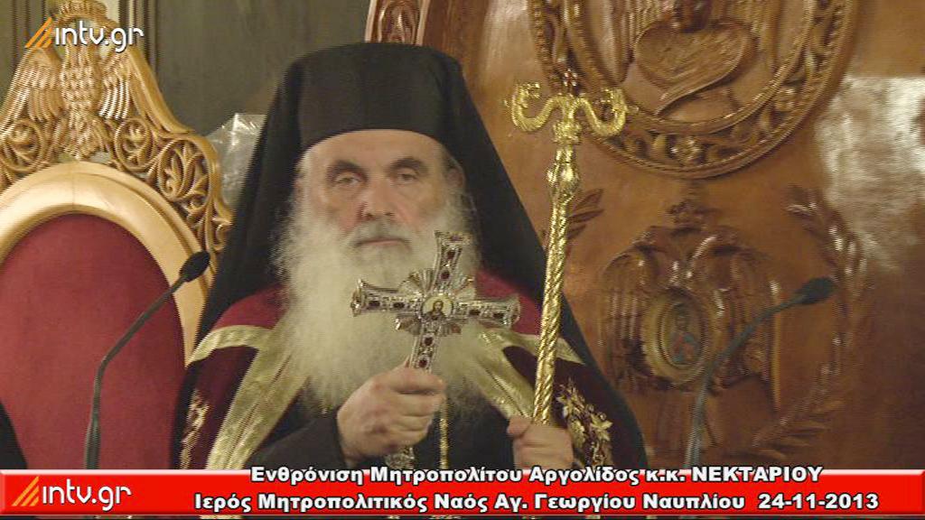 Ενθρόνιση Μητροπολίτου Αργολίδος κ.κ. ΝΕΚΤΑΡΙΟΥ στο Ναύπλιο