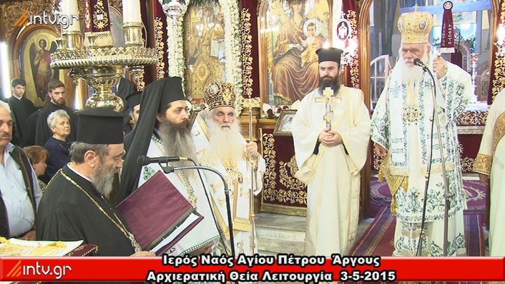 Ιερός Ναός Αγίου Πέτρου  Άργους - Αρχιερατική Θεία Λειτουργία προεξάρχοντος του Μακαριωτάτου Αρχιεπισκόπου Αθηνών και πάσης Ελλάδος κ.κ. ΙΕΡΩΝΥΜΟΥ.