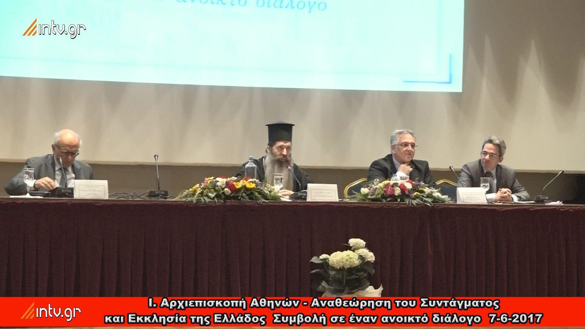 Ι. Αρχιεπισκοπή Αθηνών - Αναθεώρηση του Συντάγματος και Εκκλησία της Ελλάδος  - Συμβολή σε έναν ανοικτό διάλογο