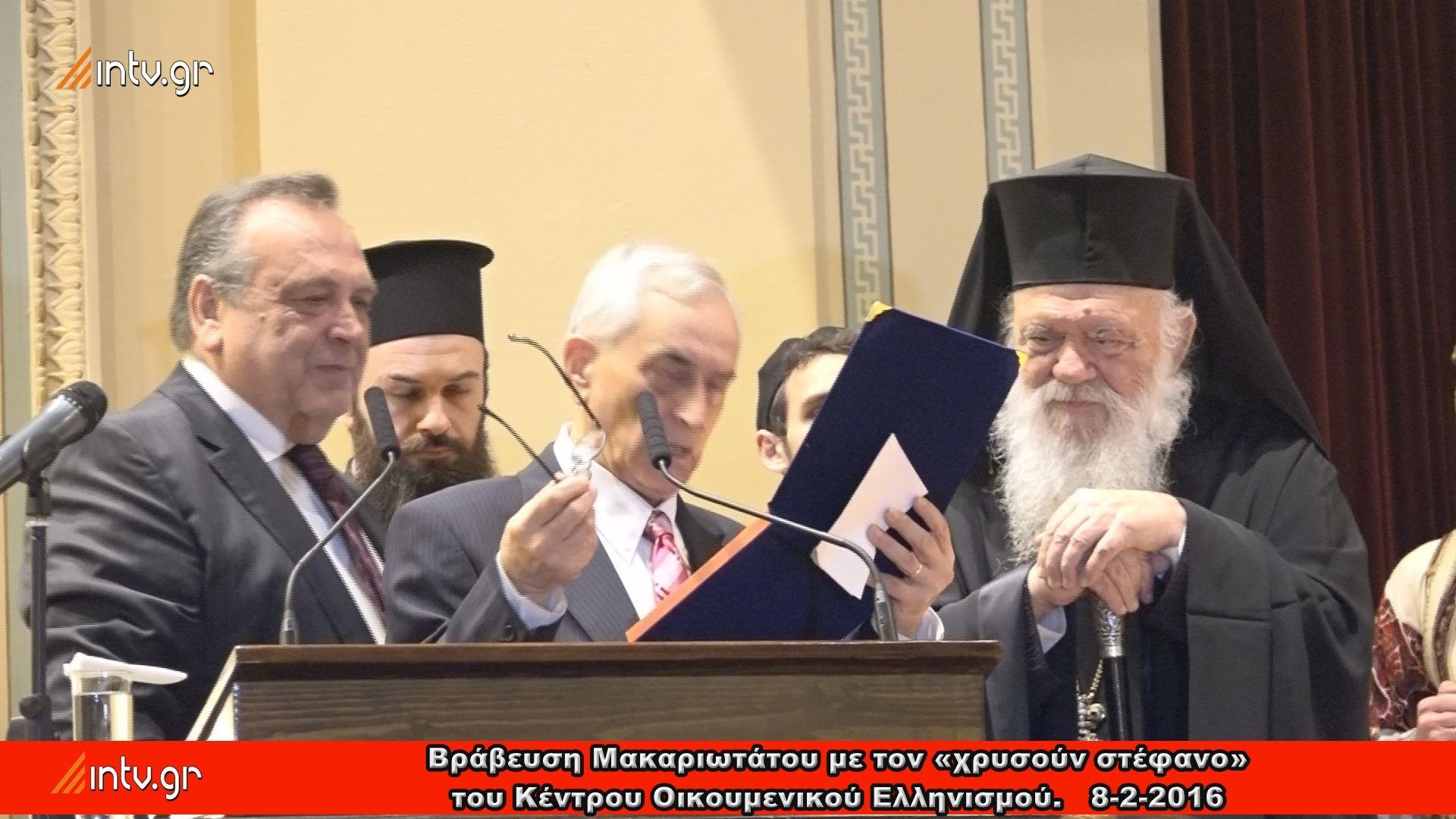 Βράβευση Μακαριωτάτου με τον «χρυσούν στέφανο» του Κέντρου Οικουμενικού Ελληνισμού