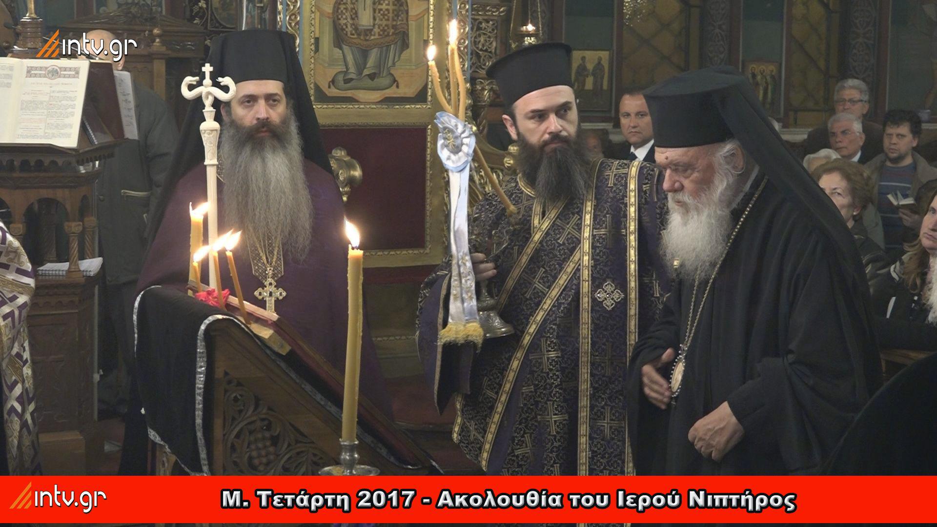 Μ. Τετάρτη 2017 - Ακολουθία του Ιερού Νιπτήρος