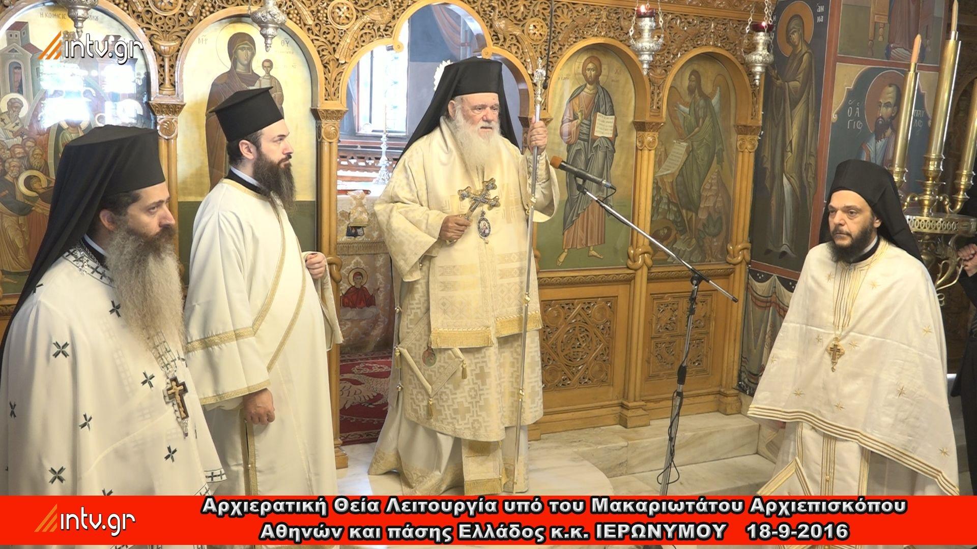 Αρχιερατική Θεία Λειτουργία υπό του Μακαριωτάτου Αρχιεπισκόπου Αθηνών και πάσης Ελλάδος κ.κ. ΙΕΡΩΝΥΜΟΥ