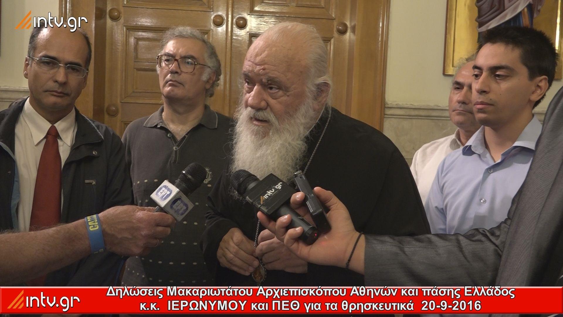 Δηλώσεις Μακαριωτάτου Αρχιεπισκόπου Αθηνών και πάσης Ελλάδος κ.κ.  ΙΕΡΩΝΥΜΟΥ και ΠΕΘ για τα θρησκευτικά